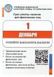 Межрайонная ИФНС России № 11 по Пермскому краю информирует