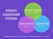 Городской конкурс социальной рекламы «Жизнь вне зависимости»